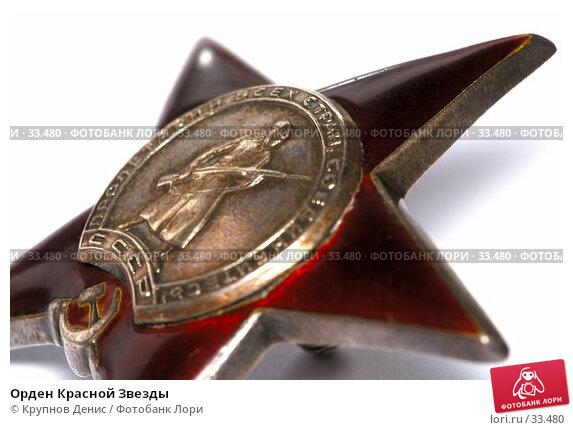 Купить «Орден Красной Звезды», фото № 33480, снято 18 марта 2007 г. (c) Крупнов Денис / Фотобанк Лори