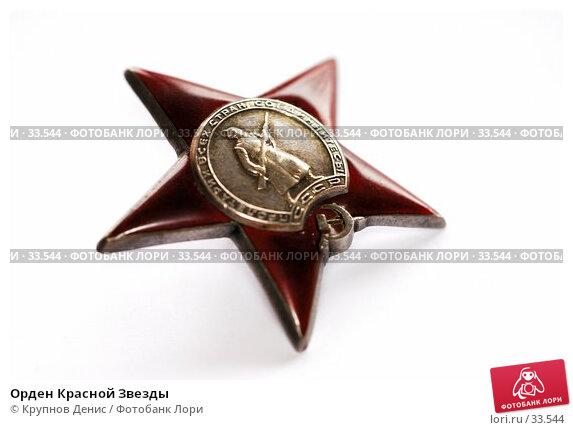 Орден Красной Звезды, фото № 33544, снято 18 марта 2007 г. (c) Крупнов Денис / Фотобанк Лори