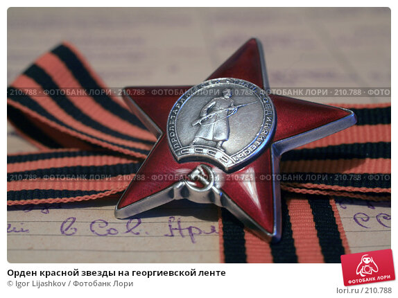 Купить «Орден красной звезды на георгиевской ленте», фото № 210788, снято 24 февраля 2008 г. (c) Igor Lijashkov / Фотобанк Лори