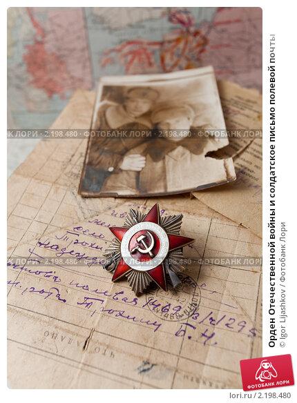 Купить «Орден Отечественной войны и солдатское письмо полевой почты», фото № 2198480, снято 7 декабря 2010 г. (c) Igor Lijashkov / Фотобанк Лори