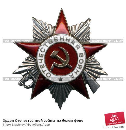 Орден Отечественной войны  на белом фоне, фото № 247240, снято 22 июля 2017 г. (c) Igor Lijashkov / Фотобанк Лори
