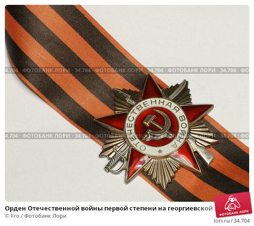 Орден Отечественной войны первой степени на георгиевской ленте, фото № 34704, снято 22 апреля 2007 г. (c) Fro / Фотобанк Лори