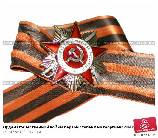 Орден Отечественной войны первой степени на георгиевской ленте, фото № 34708, снято 22 апреля 2007 г. (c) Fro / Фотобанк Лори