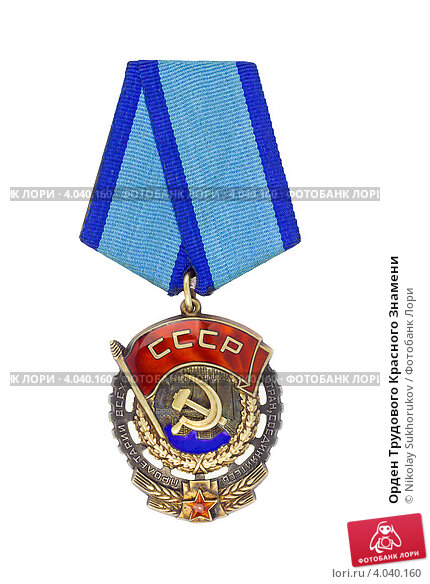 Орден Трудового Красного Знамени, фото № 4040160, снято 3 октября 2012 г. (c) Nikolay Sukhorukov / Фотобанк Лори