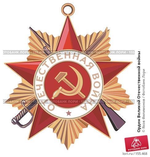 Купить «Орден Великой Отечественной войны», иллюстрация № 155468 (c) Яков Филимонов / Фотобанк Лори