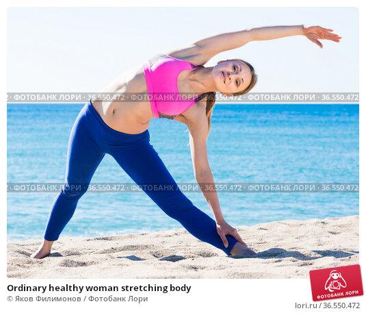 Ordinary healthy woman stretching body. Стоковое фото, фотограф Яков Филимонов / Фотобанк Лори