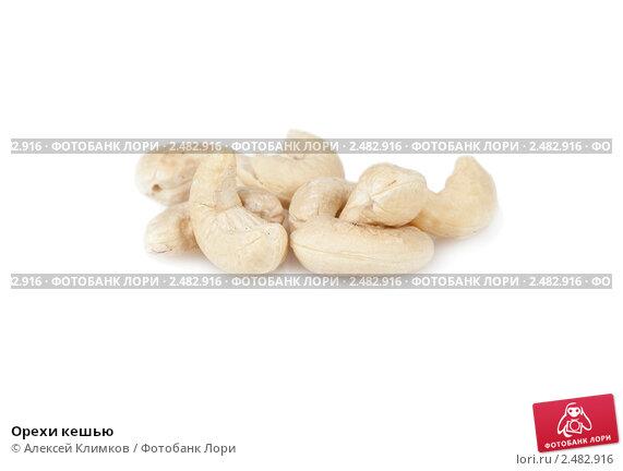 Купить «Орехи кешью», фото № 2482916, снято 16 апреля 2011 г. (c) Алексей Климков / Фотобанк Лори