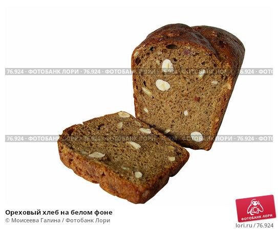 Купить «Ореховый хлеб на белом фоне», фото № 76924, снято 15 апреля 2006 г. (c) Моисеева Галина / Фотобанк Лори