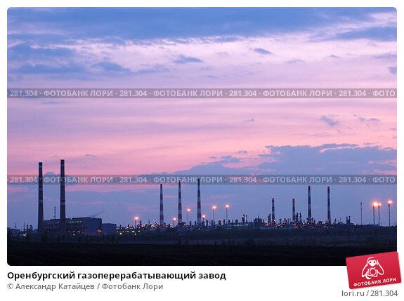 Оренбургский газоперерабатывающий завод, фото № 281304, снято 11 мая 2008 г. (c) Александр Катайцев / Фотобанк Лори