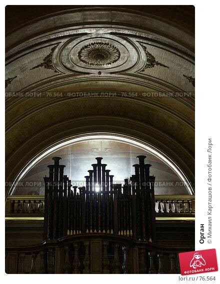 Орган, эксклюзивное фото № 76564, снято 20 февраля 2017 г. (c) Михаил Карташов / Фотобанк Лори