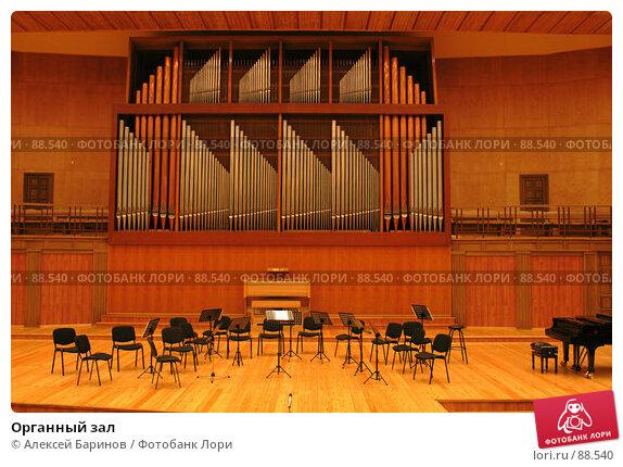 Органный зал, фото № 88540, снято 23 сентября 2007 г. (c) Алексей Баринов / Фотобанк Лори