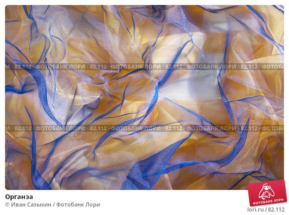 Органза, фото № 82112, снято 19 сентября 2006 г. (c) Иван Сазыкин / Фотобанк Лори