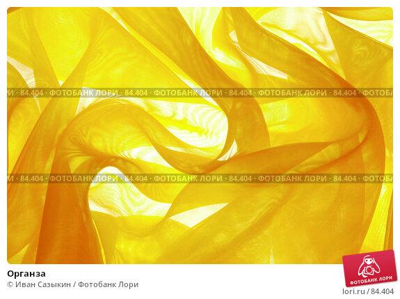 Органза, фото № 84404, снято 19 сентября 2006 г. (c) Иван Сазыкин / Фотобанк Лори