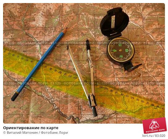 Ориентирование по карте, фото № 83020, снято 8 декабря 2016 г. (c) Виталий Матонин / Фотобанк Лори