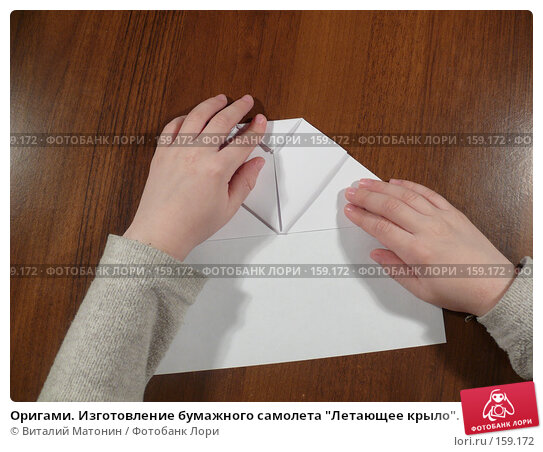 """Оригами. Изготовление бумажного самолета """"Летающее крыло""""., фото № 159172, снято 18 августа 2017 г. (c) Виталий Матонин / Фотобанк Лори"""
