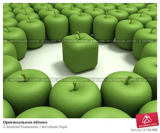 Оригинальное яблоко. Стоковая иллюстрация, иллюстратор Алексей Романенко / Фотобанк Лори