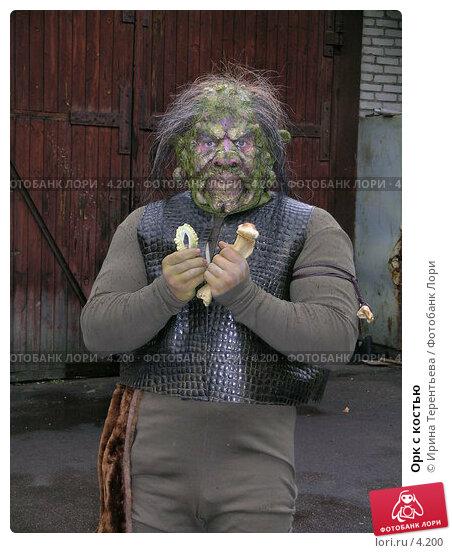 Орк с костью, эксклюзивное фото № 4200, снято 22 августа 2004 г. (c) Ирина Терентьева / Фотобанк Лори