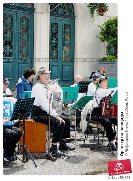 Купить «Оркестр на площади», фото № 59696, снято 23 апреля 2018 г. (c) Лифанцева Елена / Фотобанк Лори