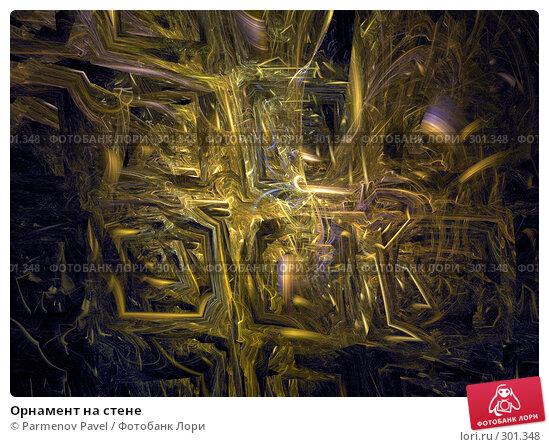 Орнамент на стене, иллюстрация № 301348 (c) Parmenov Pavel / Фотобанк Лори