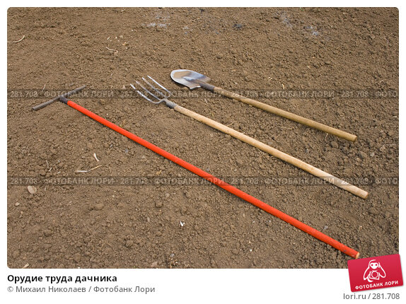 Орудие труда дачника, фото № 281708, снято 11 мая 2008 г. (c) Михаил Николаев / Фотобанк Лори