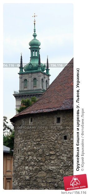 Оружейная башня и церковь (г. Львов, Украина), фото № 156116, снято 23 января 2017 г. (c) Юрий Брыкайло / Фотобанк Лори