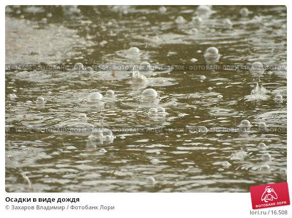 Осадки в виде дождя, фото № 16508, снято 23 июля 2005 г. (c) Захаров Владимир / Фотобанк Лори