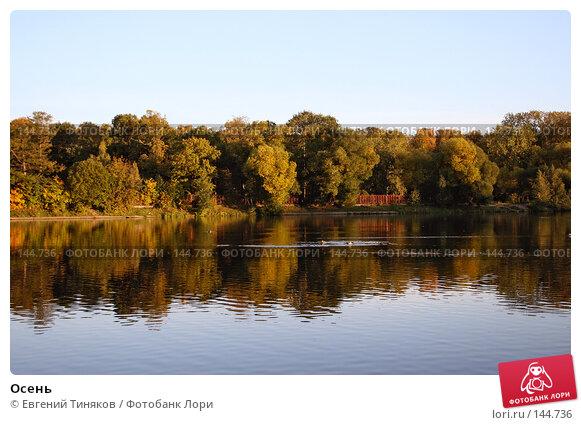 Осень, фото № 144736, снято 23 сентября 2007 г. (c) Евгений Тиняков / Фотобанк Лори