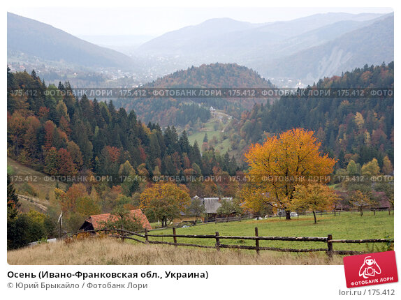 Осень (Ивано-Франковская обл., Украина), фото № 175412, снято 3 октября 2007 г. (c) Юрий Брыкайло / Фотобанк Лори