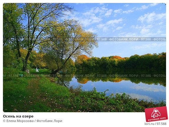 Купить «Осень на озере», фото № 97588, снято 28 сентября 2007 г. (c) Елена Морозова / Фотобанк Лори