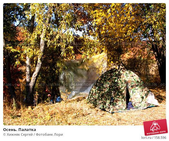 Осень. Палатка, фото № 158596, снято 4 октября 2007 г. (c) Хижняк Сергей / Фотобанк Лори