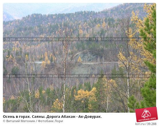 Осень в горах. Саяны. Дорога Абакан - Ак-Довурак., фото № 39288, снято 12 октября 2005 г. (c) Виталий Матонин / Фотобанк Лори