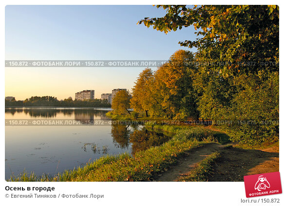 Купить «Осень в городе», фото № 150872, снято 22 сентября 2007 г. (c) Евгений Тиняков / Фотобанк Лори