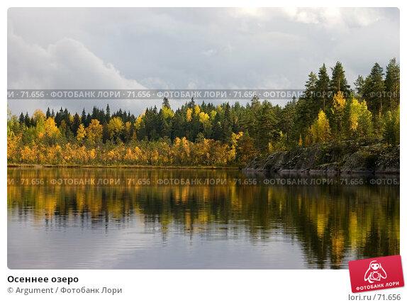 Осеннее озеро, фото № 71656, снято 6 октября 2006 г. (c) Argument / Фотобанк Лори