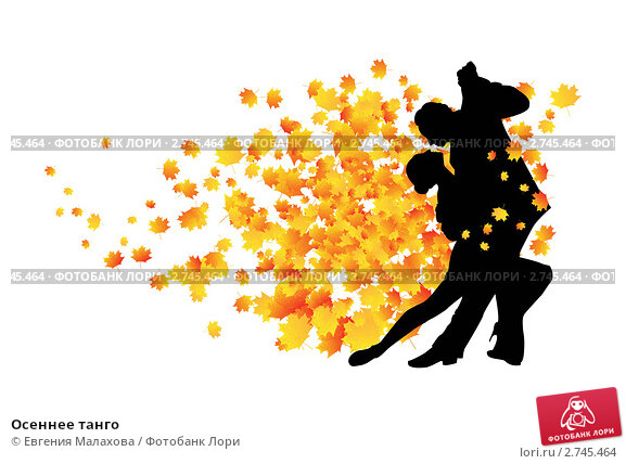 Осеннее танго. Стоковая иллюстрация, иллюстратор Евгения Малахова / Фотобанк Лори