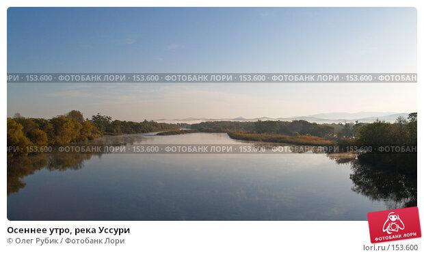 Осеннее утро, река Уссури, фото № 153600, снято 3 октября 2007 г. (c) Олег Рубик / Фотобанк Лори