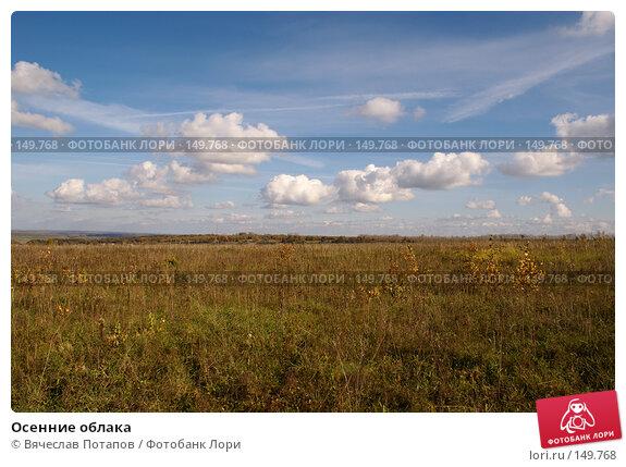 Осенние облака, фото № 149768, снято 8 октября 2006 г. (c) Вячеслав Потапов / Фотобанк Лори