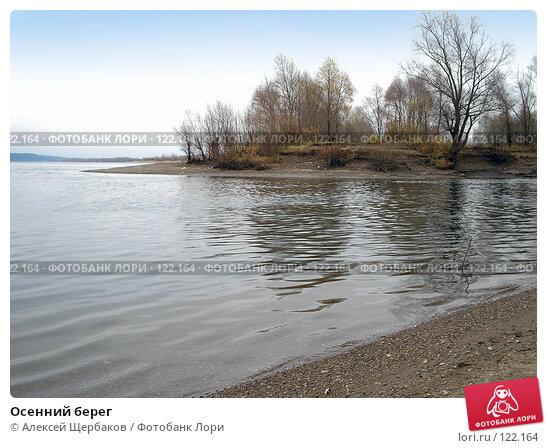 Осенний берег, фото № 122164, снято 24 октября 2007 г. (c) Алексей Щербаков / Фотобанк Лори