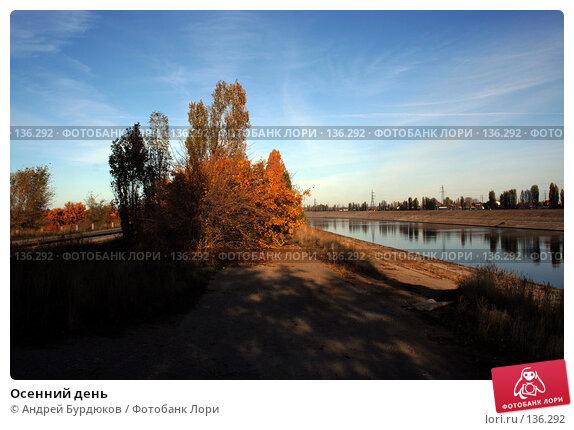 Осенний день, фото № 136292, снято 29 октября 2006 г. (c) Андрей Бурдюков / Фотобанк Лори