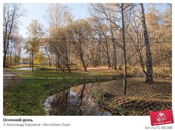 Осенний день. Стоковое фото, фотограф Александр Каримов / Фотобанк Лори