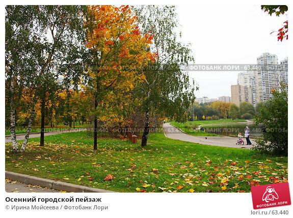 Купить «Осенний городской пейзаж», фото № 63440, снято 12 октября 2006 г. (c) Ирина Мойсеева / Фотобанк Лори