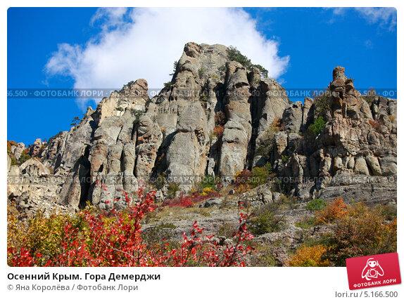 Купить «Осенний Крым. Гора Демерджи», эксклюзивное фото № 5166500, снято 29 сентября 2013 г. (c) Яна Королёва / Фотобанк Лори