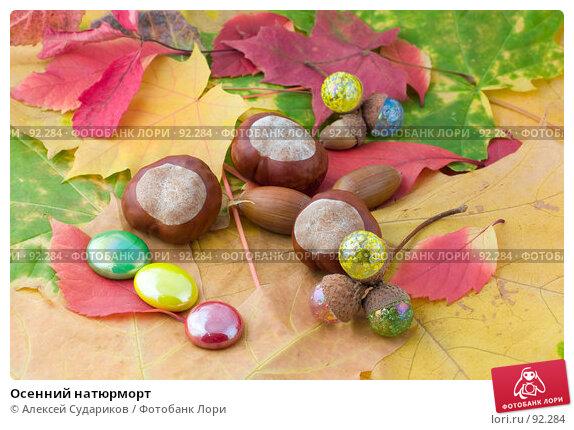 Осенний натюрморт, фото № 92284, снято 4 октября 2007 г. (c) Алексей Судариков / Фотобанк Лори