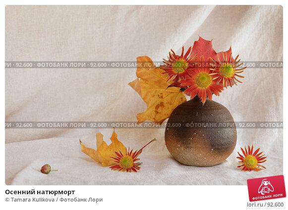 Осенний натюрморт, фото № 92600, снято 4 октября 2007 г. (c) Tamara Kulikova / Фотобанк Лори