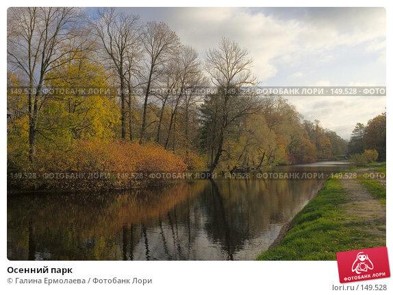 Осенний парк, фото № 149528, снято 23 октября 2006 г. (c) Галина Ермолаева / Фотобанк Лори