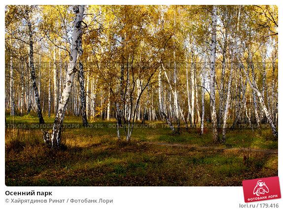 Осенний парк, фото № 179416, снято 5 октября 2007 г. (c) Хайрятдинов Ринат / Фотобанк Лори