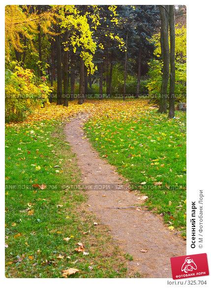 Осенний парк, фото № 325704, снято 24 марта 2017 г. (c) Михаил / Фотобанк Лори
