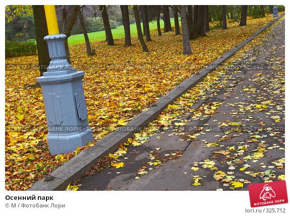 Осенний парк, фото № 325712, снято 20 января 2017 г. (c) Михаил / Фотобанк Лори