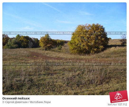 Осенний пейзаж, фото № 137112, снято 6 октября 2007 г. (c) Сергей Девяткин / Фотобанк Лори
