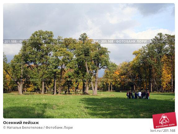 Купить «Осенний пейзаж», фото № 201168, снято 23 сентября 2007 г. (c) Наталья Белотелова / Фотобанк Лори