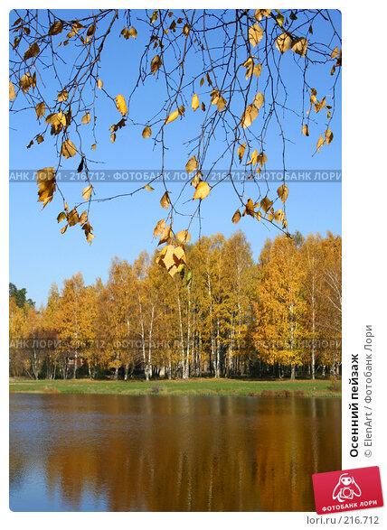 Осенний пейзаж, фото № 216712, снято 25 марта 2017 г. (c) ElenArt / Фотобанк Лори
